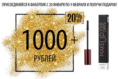подарки за регистрацию в фаберлик 1000 рублей и тушь