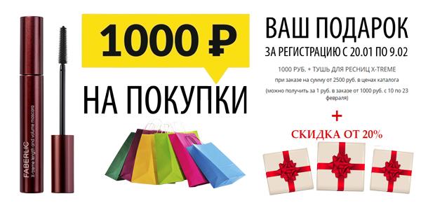 подарок за регистрацию в каталоге Фаберлик 02 2020