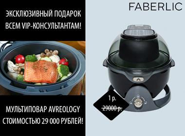 Акция для вип консультантов Фаберлик Мультиповар Авреолоджи