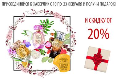 аромат от Юдашкина в подарок новичкам Фаберлик 3 2020
