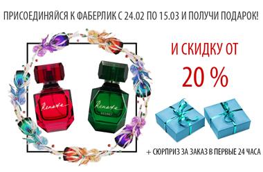 подарок новичкам фаберлик 04 2020 аромат Рената