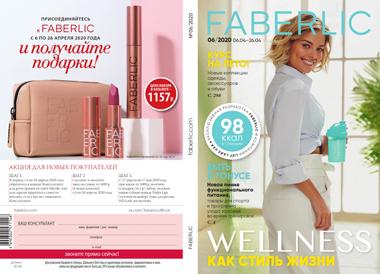 новый каталог Фаберлик 6 2020