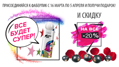 подарок новичкам каталога 5 2020 - аромат Супергел