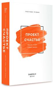 новинка каталога фаберлик 7 2020 - серия книг