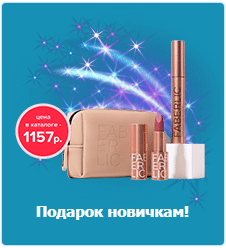 подарок новичкам фаберлик 06 2020 Glam Team