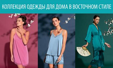 Домашняя одежда в восточном стиле