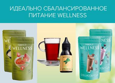 Wellness от Фаберлик