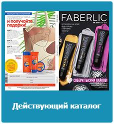каталог фаберлик 8 2020 май-июнь