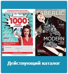 14 2020 каталог фаберлик сентябрь-октябрь