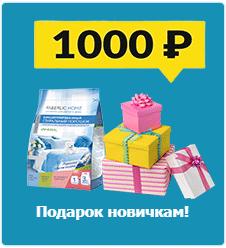 1000 рублей на первый заказ в Фаберлик