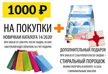 1000 рублей и стиральный порошок новичкам 14 2020