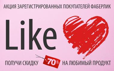 Акция Like от Фаберлик