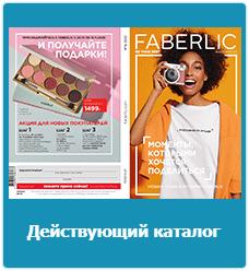 онлайн каталог Фаберлик 16 2020