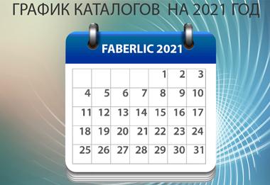 график каталогов Фаберлик в 2021 году