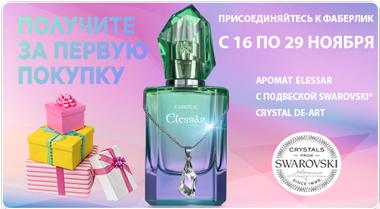подарок новичкам каталога 17 2020 аромат элессар