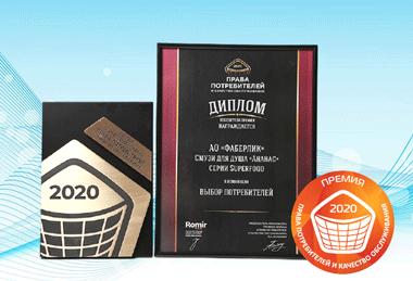 Премия Права потребителей и качество обслуживания