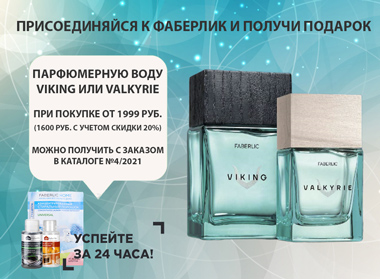 подарок новичкам фаберлик аромат Викинг или Валькирия