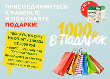 1000 рублей в подарок новичкам