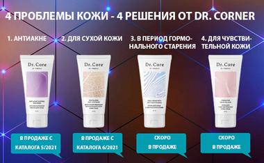 4 серии для решения 4 проблем кожи доктор корнер