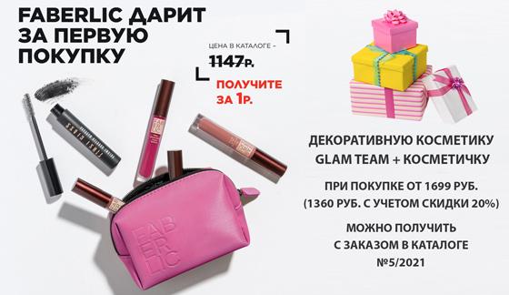 подарок новичкам Фаберлик в каталоге 4 2021