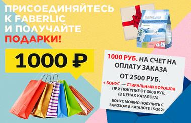 1000 рублей в подарок новичкам 14 2021