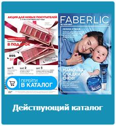 онлайн каталог Фаберлик 15 2021